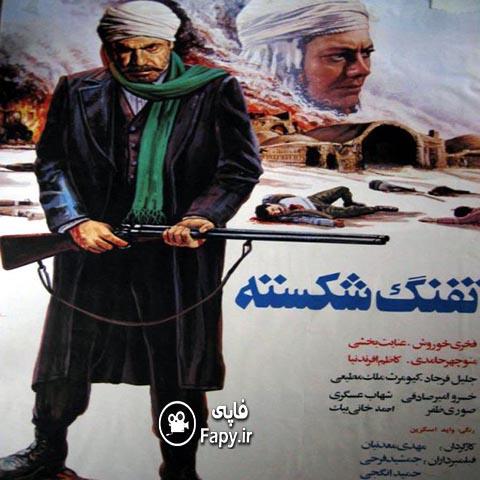 دانلود فیلم ایرانی تفنگ شکسته محصول 1364