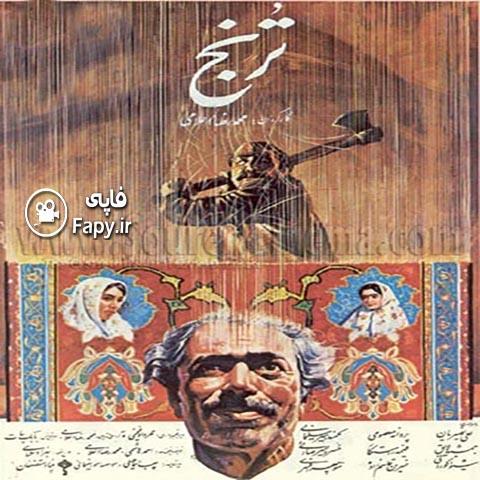 دانلود فیلم ایرانی ترنج محصول 1365