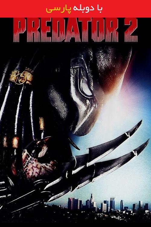 دانلود رایگان فیلم غارتگر 2 با دوبله فارسی Predator 2 1990