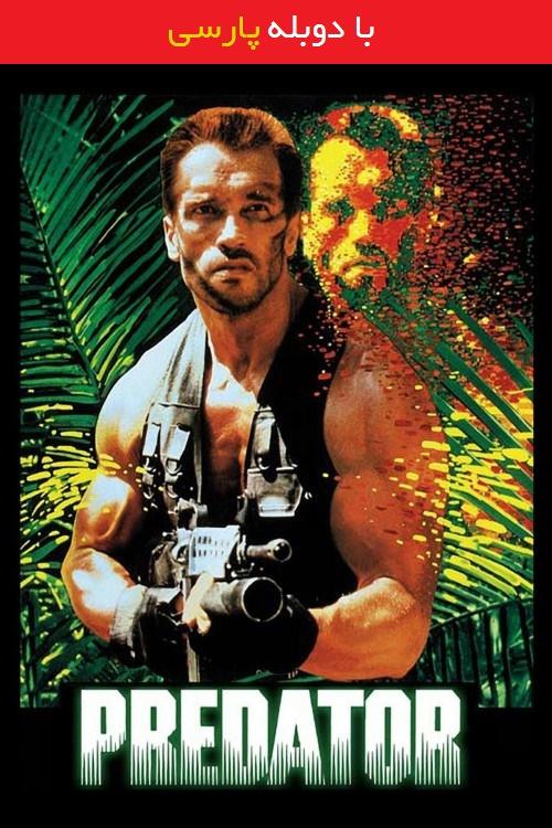 دانلود رایگان فیلم غارتگر با دوبله فارسی Predator 1987