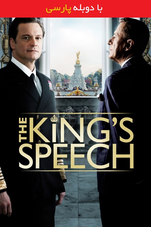 دانلود رایگان فیلم سخنرانی پادشاه با دوبله فارسی The King's Speech 2010