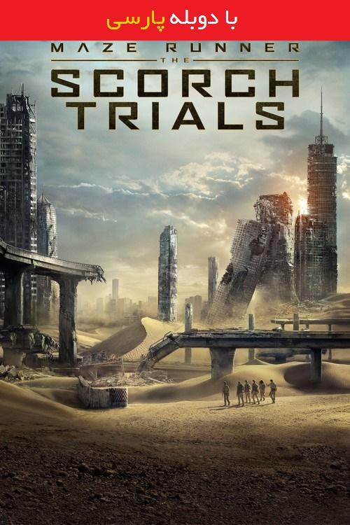 دانلود رایگان فیلم دونده هزار تو 2 با دوبله فارسی Maze Runner: The Scorch Trials 2015