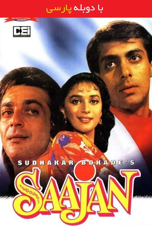 دانلود رایگان فیلم محبوب با دوبله فارسی Saajan 1991