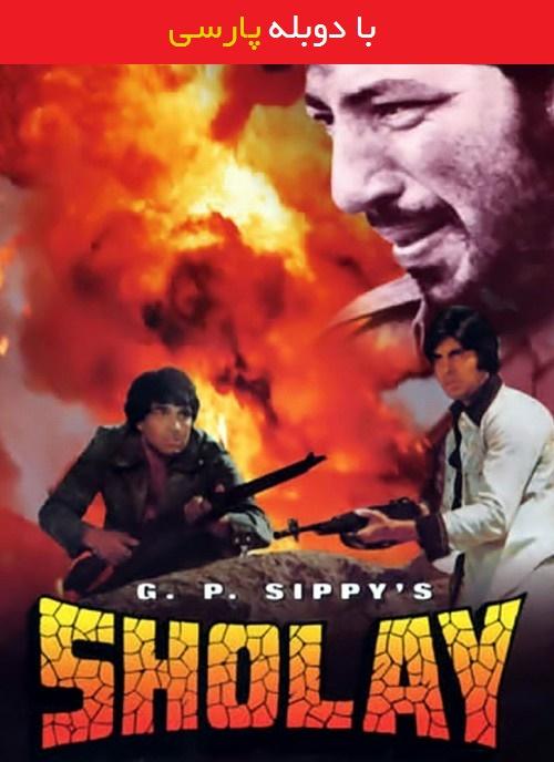 دانلود رایگان فیلم شعله با دوبله فارسی Sholay 1975