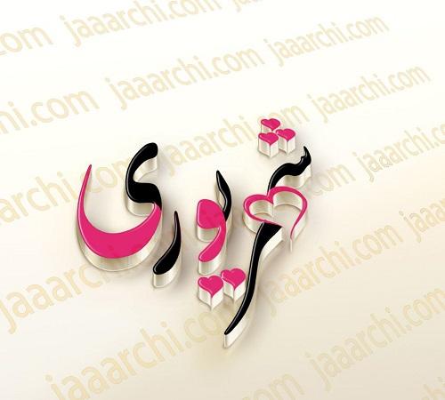 برنامه طراحی اسم فارسی