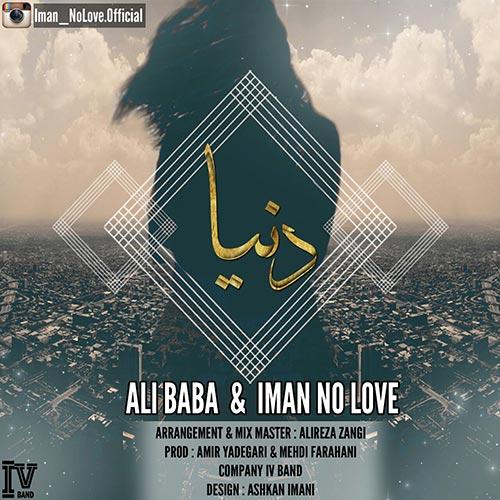 http://rozup.ir/view/1672441/Ali-Baba-Iman-No-Love-Donya.jpg
