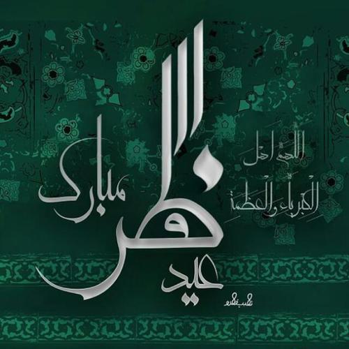 عید فطر امسال چه روزی است