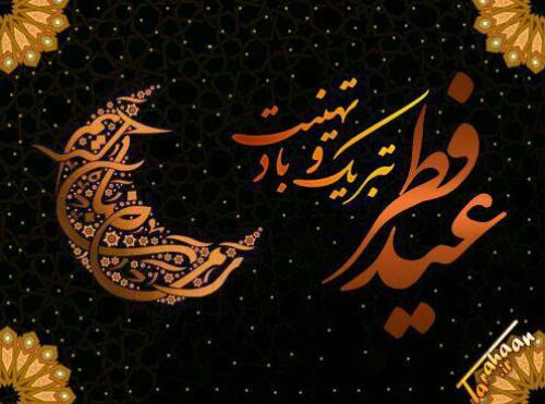 عید فطر در عربستان چه روزی است