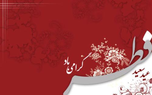 تبریک عید فطر به همراه عکس