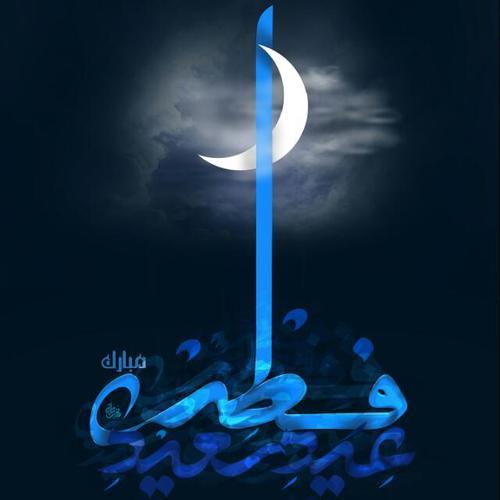 پیام تبریک عید فطر به همراه