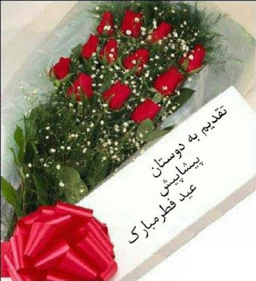 پیام تبریک عید فطر به همراه عکس برای پروفایل