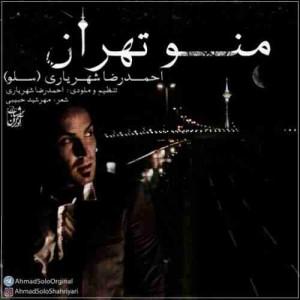 متن آهنگ احمد سلو بنام منو تهران