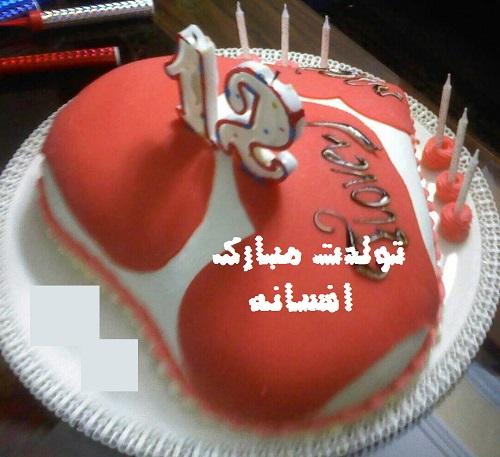 کیک با نام مهسا تبریک تولد به نام افسانه