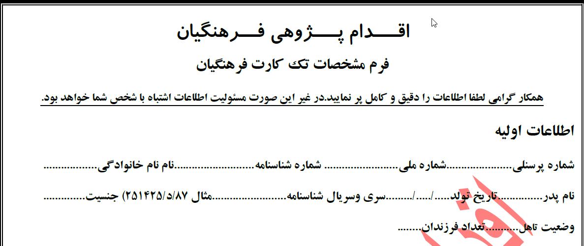 فرم های ثبت نام تک کارت فرهنگیان