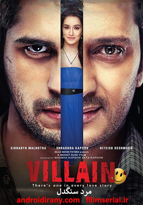 دانلود فیلم دوبله فارسی مرد سنگدل The Villain 2014