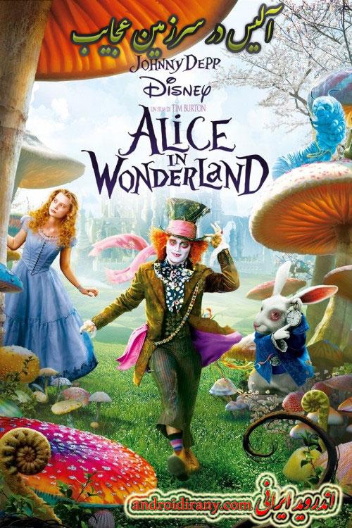 دانلود فیلم دوبله فارسی آلیس در سرزمین عجایب Alice in Wonderland 2010
