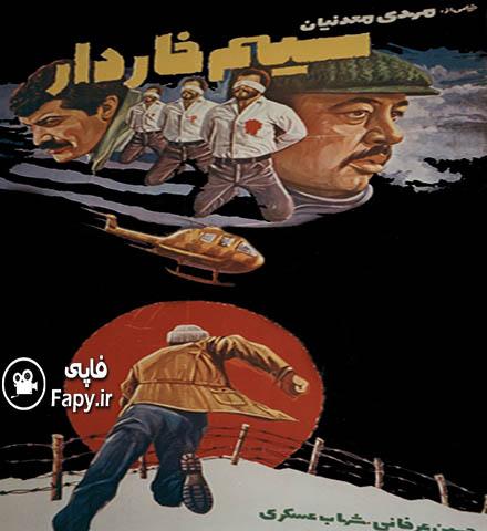 دانلود فیلم ایرانی سیم خاردار محصول 1360