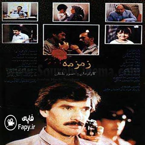 دانلود فیلم ایرانی زمزمه محصول 1366
