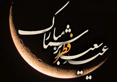 عید فطر مبارک (پیامک عید فطر)