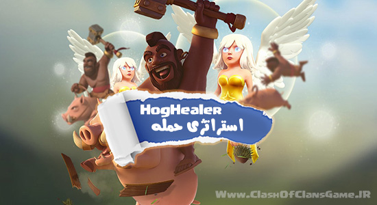 استراتژی حمله HogHealer برایTH۹
