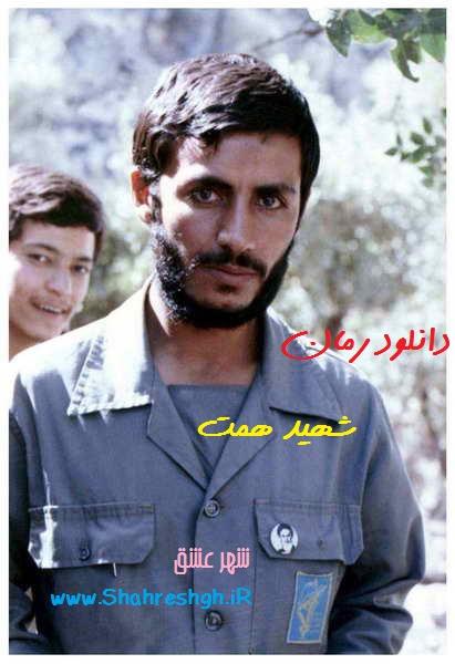 دانلود رمان شهید همت | معلم فراری PDF