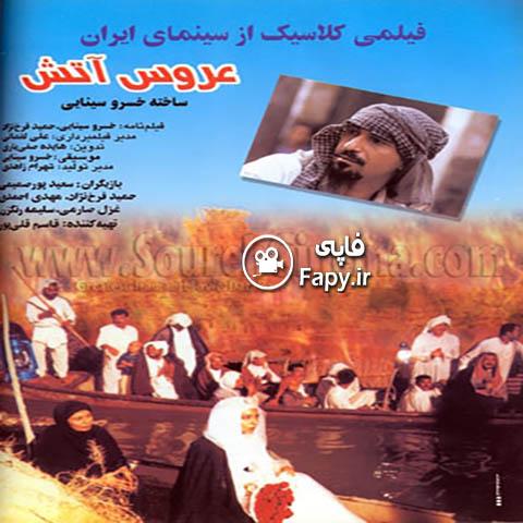 دانلود فیلم ایرانی عروس آتش محصول 1378