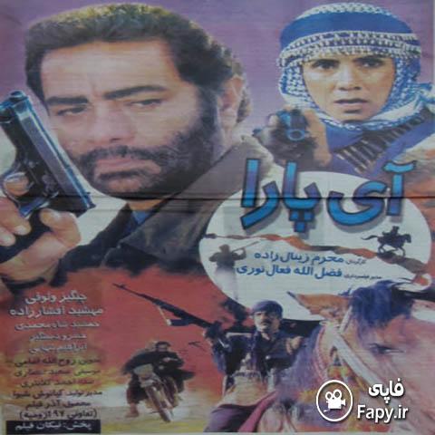 دانلود فیلم ایرانی آی پارا محصول 1377