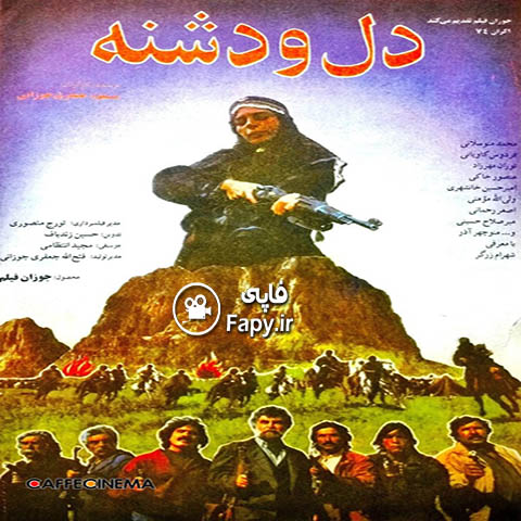 دانلود فیلم ایرانی دل و دشنه محصول 1373