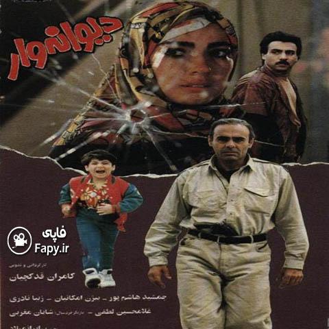 دانلود فیلم ایرانی دیوانه وار محصول 1373
