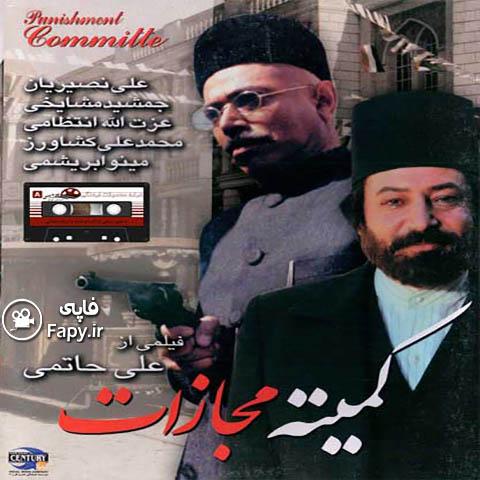دانلود فیلم ایرانی کمیته مجازات محصول 1377