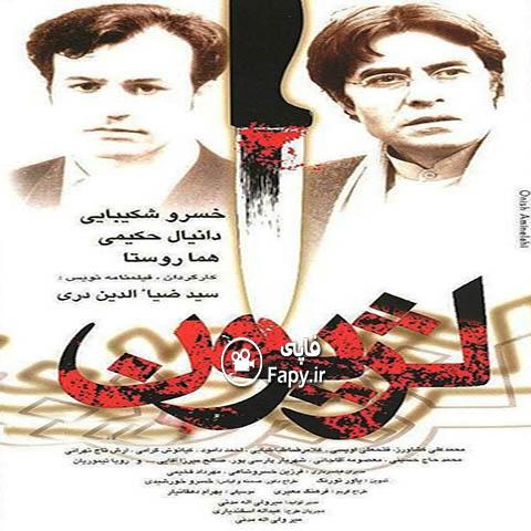 دانلود فیلم ایرانی لژیون محصول 1377