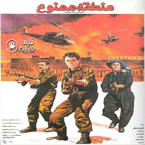 دانلود فیلم ایرانی منطقه ممنوع محصول 1373