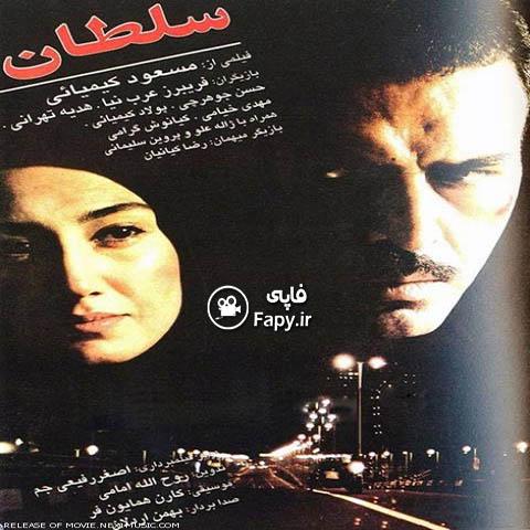 دانلود فیلم ایرانی سلطان محصول 1375