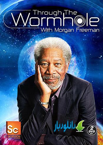 فصل ششم مستند سریالی درون کرم چاله Through the Wormhole Season 6 2015+دانلود
