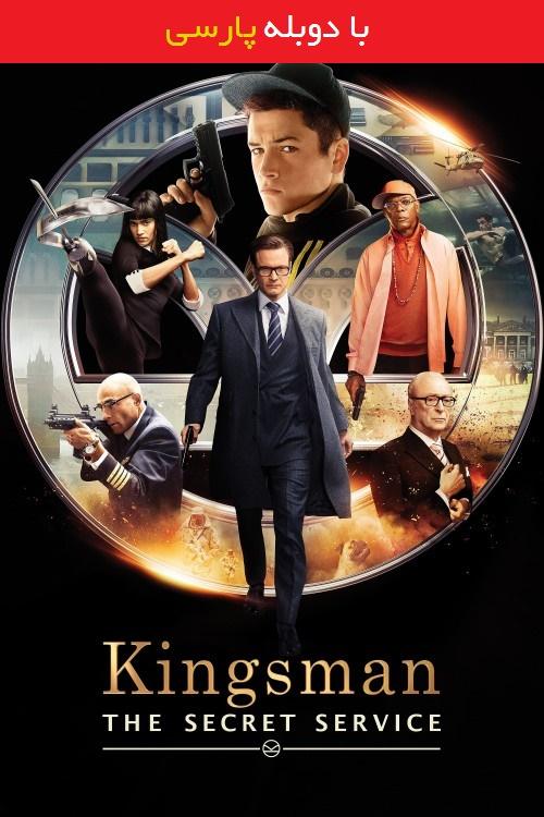 دانلود رایگان فیلم کینگز من: سرویس مخفی با دوبله فارسی Kingsman: The Secret Service 2014