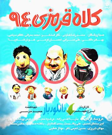 کلاه قرمزی ۹۴ ویژه برنامه عید مبعث+دانلود