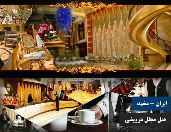هتل مجلل پنج ستاره درویشی مشهد