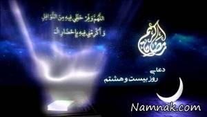 دعای روز بیست و هشتم ماه رمضان به همراه شرح و ترجمه دعا