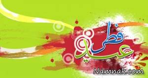 عید فطر در کشورهای مسلمان چند روز تعطیل است؟