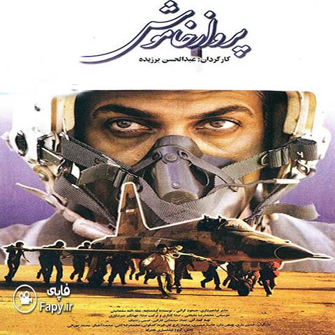 دانلود فیلم ایرانی پرواز خاموش محصول 1377