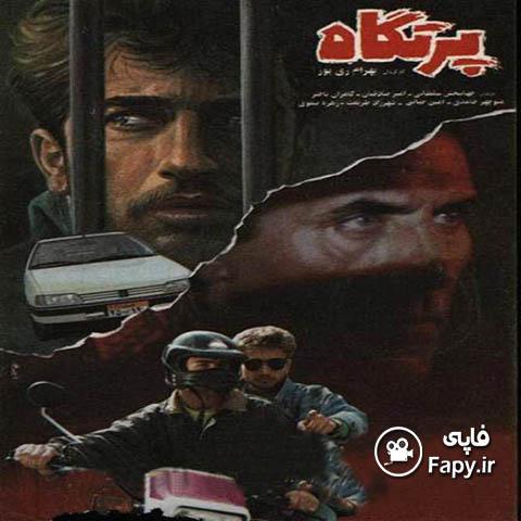 دانلود فیلم ایرانی پرتگاه محصول 1372