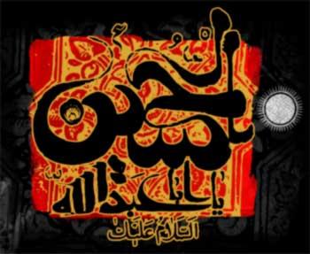 احضار امام توسط مروان
