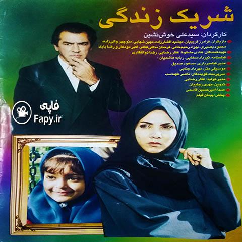 دانلود فیلم ایرانی شریک زندگی محصول 1373