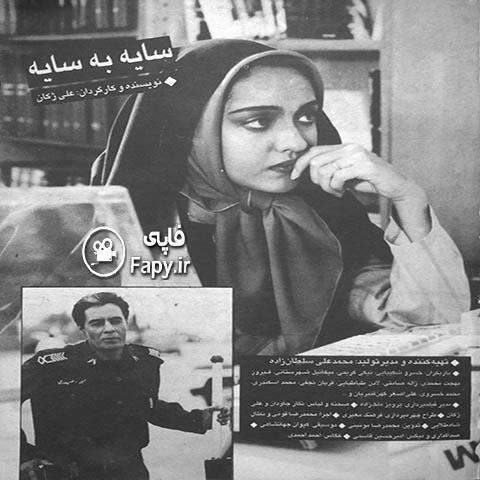 دانلود فیلم ایرانی سایه به سایه محصول 1374