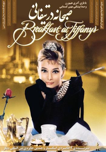 دانلود فیلم Breakfast at Tiffany's دوبله فارسی