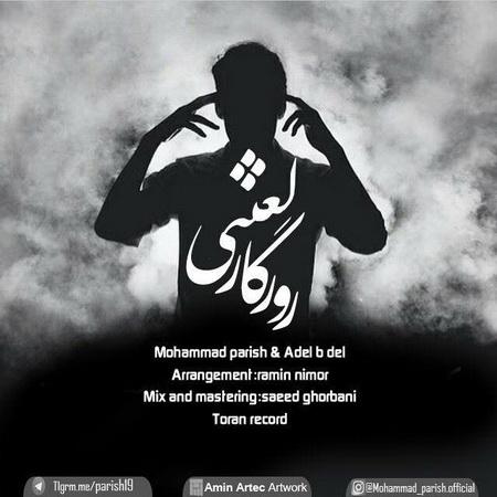 دانلود آهنگ روزگار لعنتی از محمد پریش و عادل بیدل