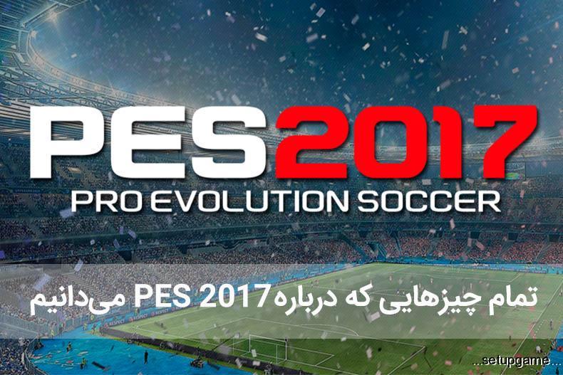 تمام چیزهایی که درباره PES 2017 می دانیم