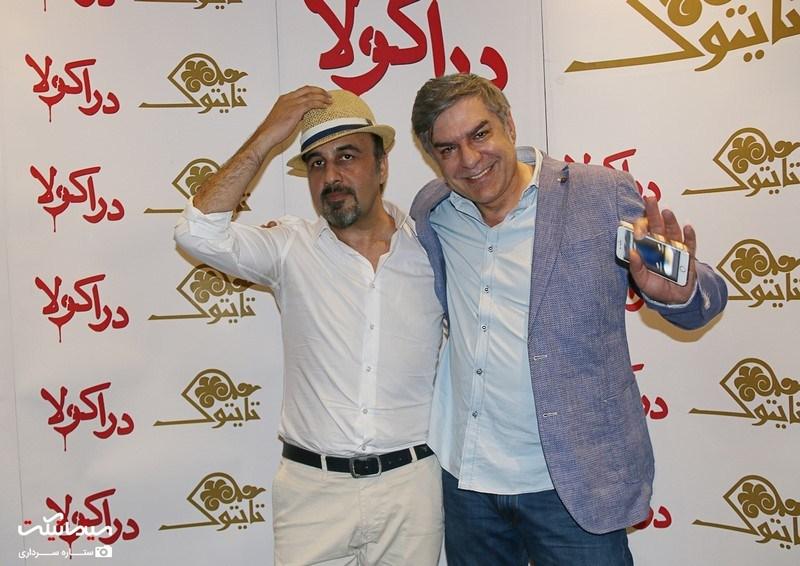 رضا عطاران اکران دراکولا