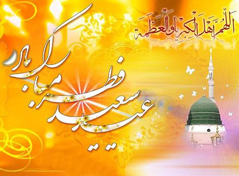 اس ام اس تبریک عید سعید فطر 16 تیر 1395