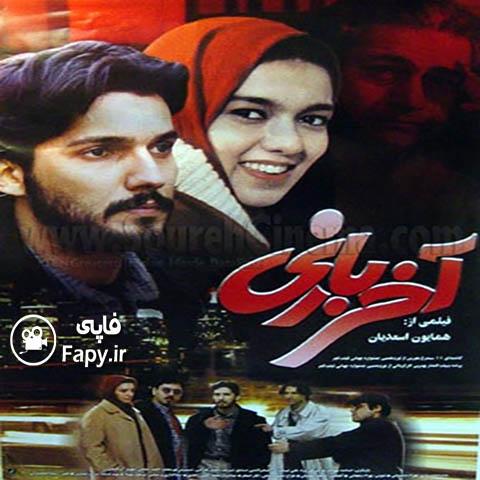 دانلود فیلم ایرانی آخر بازی محصول 1379